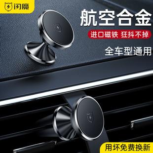 通用磁性手机架车上支撑导航支驾 闪魔手机车载支架磁吸汽车吸盘式