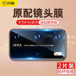 闪魔 适用于华为p40pro镜头膜华为p40手机镜头保护圈新品p40pro+镜头全包后摄像头膜5g相机钢化保护背贴膜pro