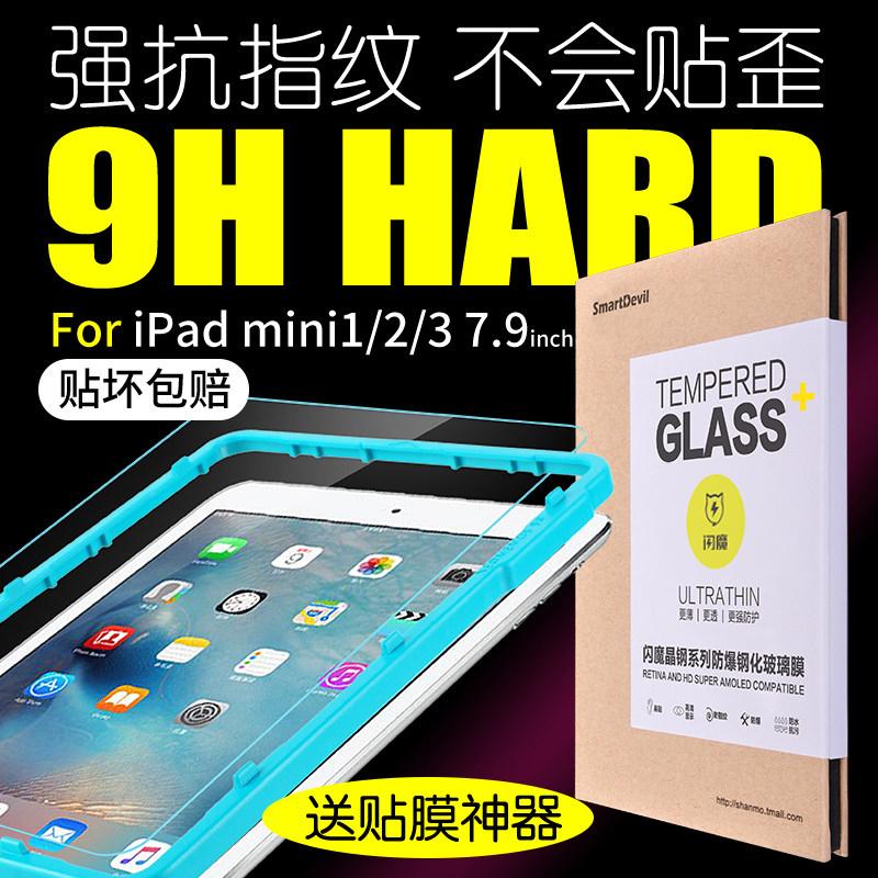闪魔ipad mini4钢化膜mini2/3/4/5全屏蓝光ipad2018新款膜pro11寸苹果9.7迷你air3平板贴膜pro12.9寸保护膜