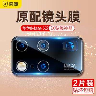 闪魔 适用于华为Mate x2镜头膜matex2折叠屏手机镜头保护圈华为TET-AN00后摄像头膜5G版相机钢化保护背贴膜