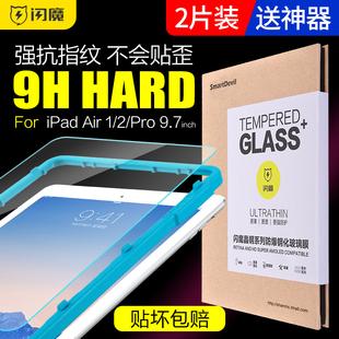 闪魔ipad2019钢化膜air3/2新款mini5/4苹果2018平板10.2寸9.7寸pro10.5蓝光2020磨砂11电脑6全屏12.9贴膜7