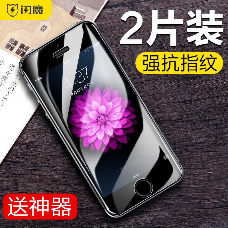 闪魔 苹果5s钢化膜全屏全覆盖抗蓝光iPhone5s磨砂膜5SE手机5C防爆5高清抗指纹玻璃贴膜