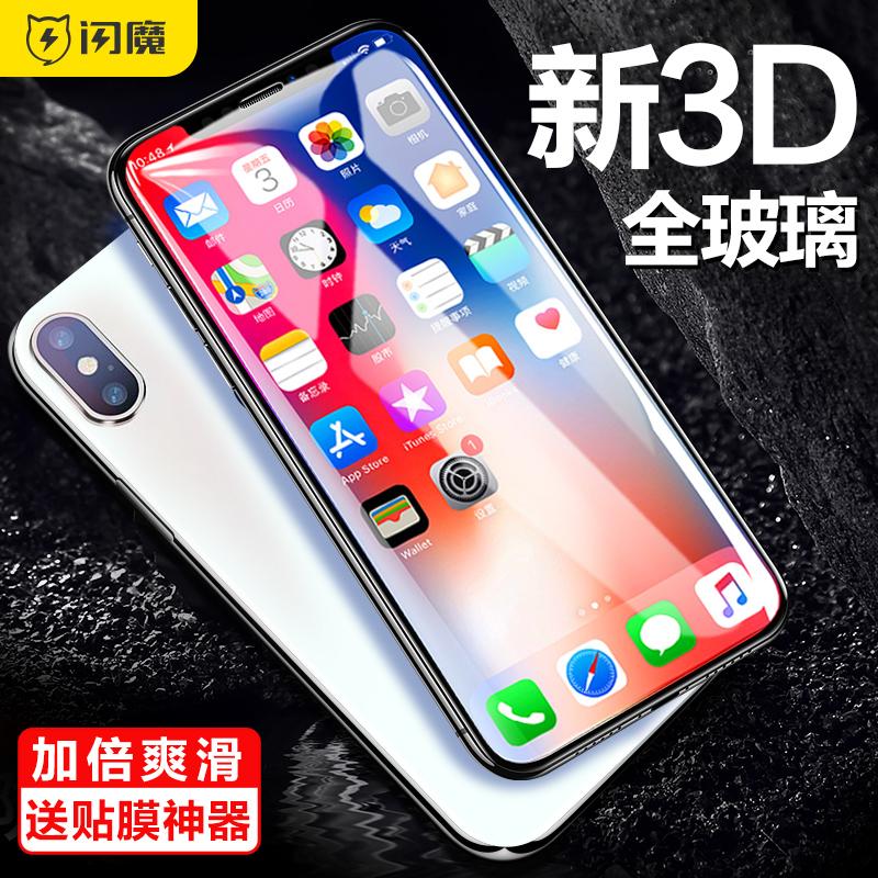 闪魔 iphoneX钢化膜苹果X全屏全覆盖3D全包iPhone X手机8X贴后膜防指纹ipx玻璃防爆保护防偷窥磨砂蓝光手机膜