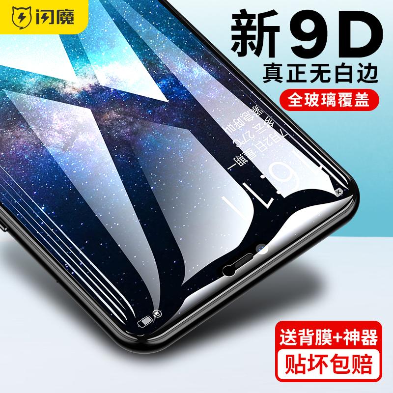 闪魔oppor15钢化膜r15梦境版oppor11s手机oppor9防蓝光9D全屏覆盖r11s玻璃贴膜r9全包边纳米防爆防摔无白边