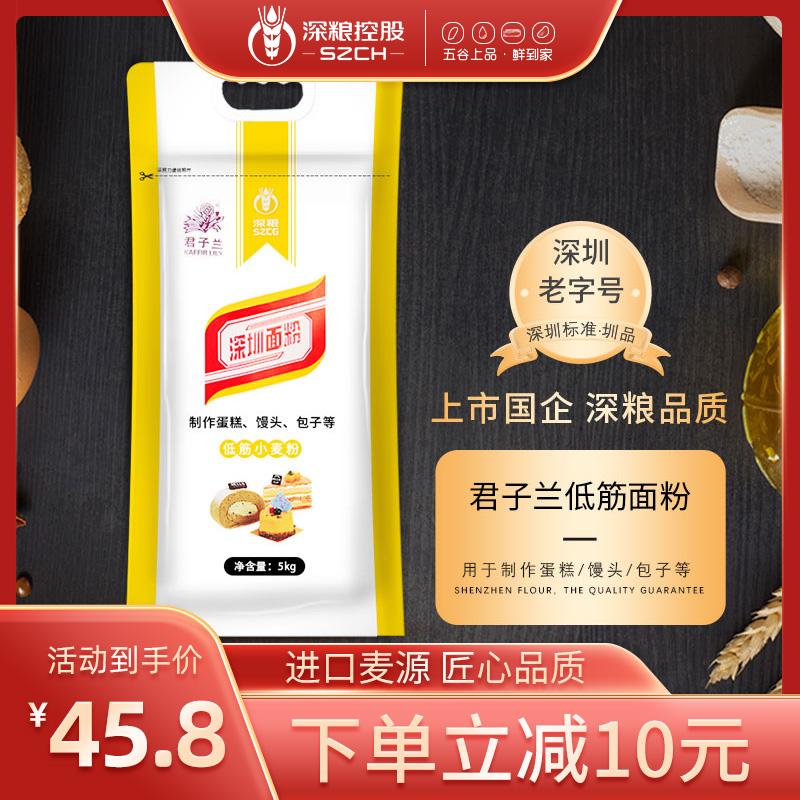 深粮君子兰低筋面粉5kg家用蛋糕粉饼干粉烘焙低筋宝宝粉深圳面粉