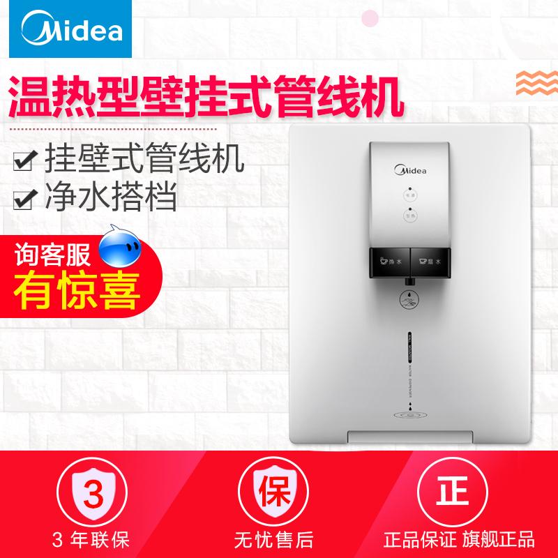 美的管线机MG902-R温热壁挂饮水机配合净水器净水机使用