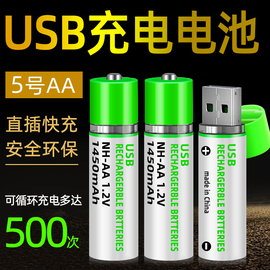 西爾usb充電電池5號2節套裝1.2v大容量遙控器鼠標玩具話筒游戲手柄通用無線快充五號電池AAA圖片