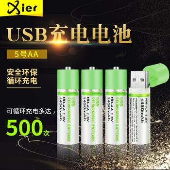 Xier 5号USB充电电池套装 1.2V五号通用AA新型环保循环 免充电器