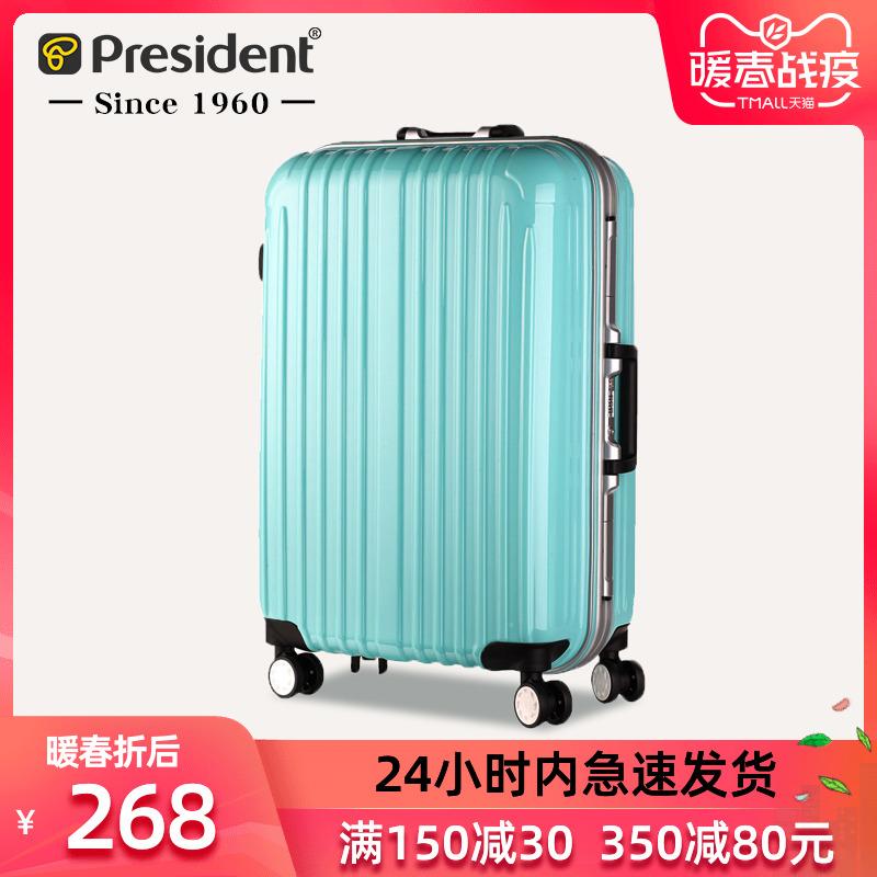 president凌秀行李箱28寸旅行拉杆箱男女通用箱子TSA海关锁静音轮