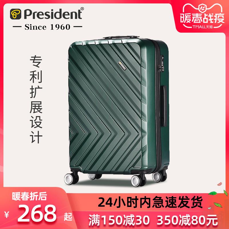 president凌秀拉杆箱女箱子行李箱男大容量24/26寸可扩展万向轮韩