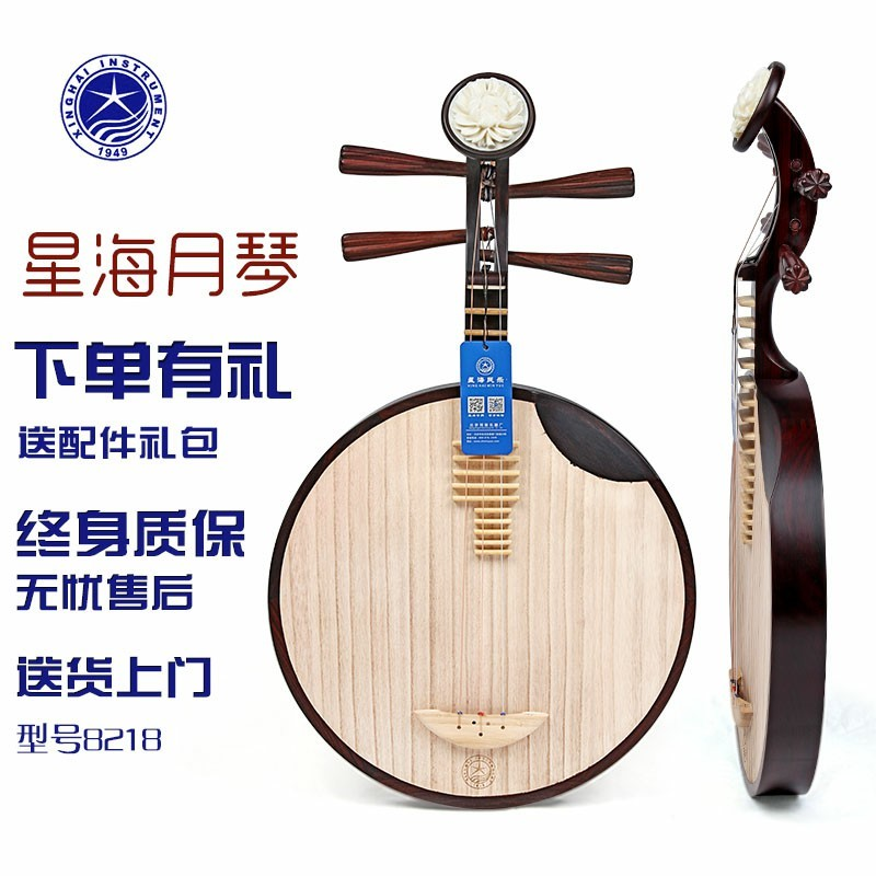 北京星海月琴乐器8218卢氏黑黄檀木原木色专业演奏级京剧伴奏月琴