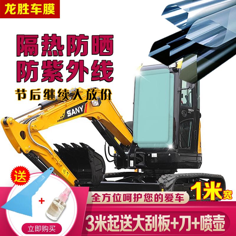 挖掘机贴膜 货车车窗贴膜防爆膜隔热膜玻璃太阳膜汽车反光膜1米宽