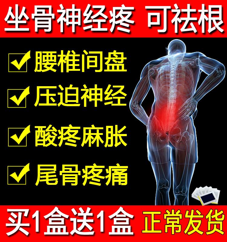 坐骨神经疼贴膏腰椎腰间盘突出压迫神经腿疼臀部尾骨疼痛专用膏药
