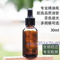 1.5元換購不單賣30ML滴管精油瓶精油調配瓶購物滿60元可換購