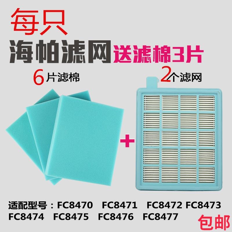 2只装配飞利浦吸尘器配件海帕过滤网滤芯棉FC8471 8632 8470 9320