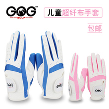 Genuine Gog golf gloves children's high quality fiber fine cloth gloves boys and girls hands blue and pink