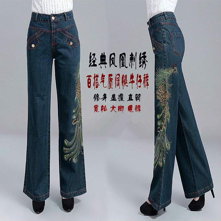 Autumn and winter womens large size wide leg jeans pants loose Phoenix embroidery national style womens pants straight leg pants big leg pants