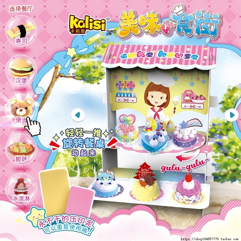 Delicious snack street magic printing clay children DIY