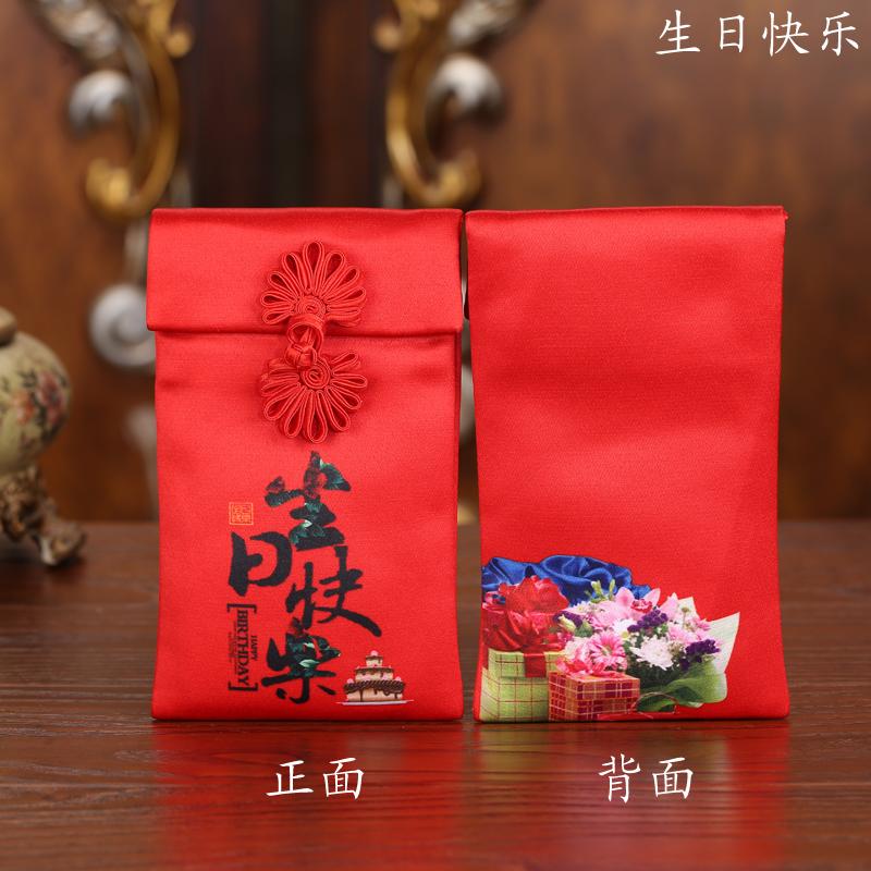 高档猪年生日快乐贺寿满月创意红包限3000张券