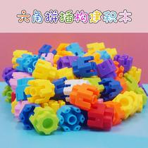 儿童拼插六角拼接积木颗粒幼儿园区角手工区益智区建构区材料玩具