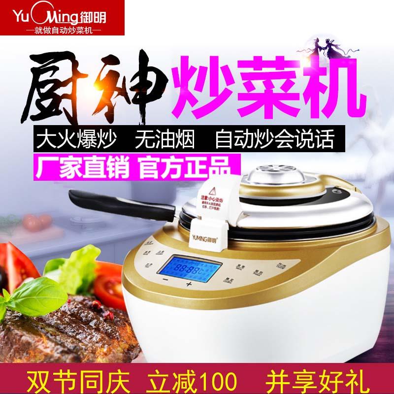 御明家用智能炒菜机器人 自动烹饪机 懒汉锅 电炒锅 无油烟翻炒锅