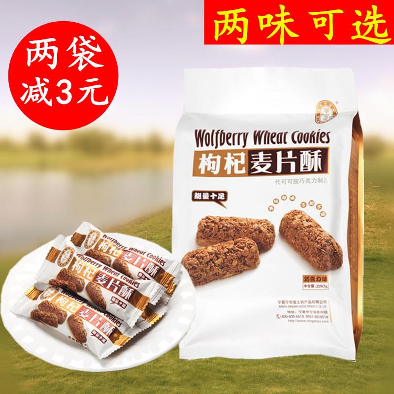 宁夏银川特产宁安堡枸杞麦片酥巧克力味香酥可口食品280g克包邮