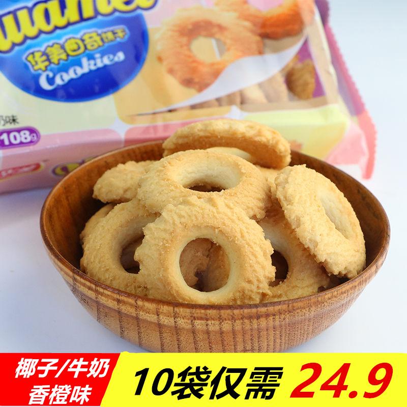 華やかなミルククッキー108 g*10袋のオレンジココナッツの多味ビスケットカジュアルオフィスお菓子