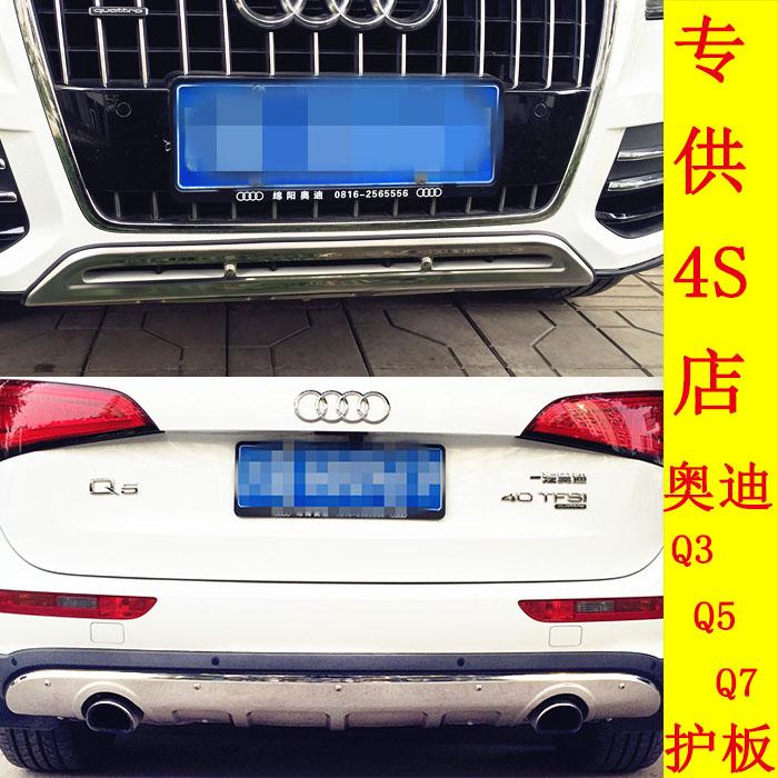 奥迪Q5前后护板保险杠Q5前后挡板不锈钢Q5下护板Q3 Q5改装10-18款