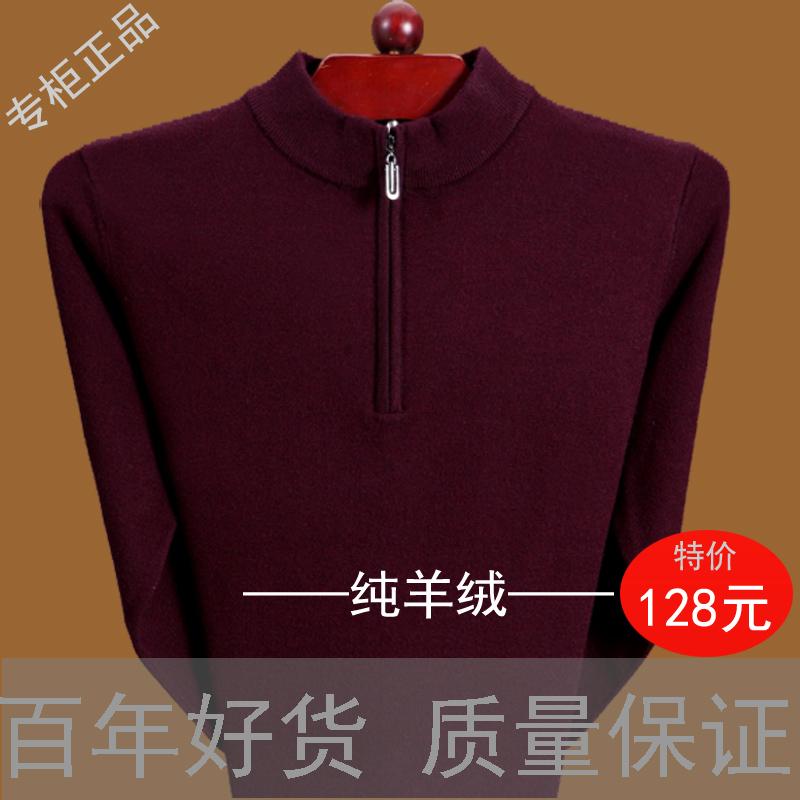 产自鄂尔多斯羊毛衫男 秋冬款半高领毛衣男士加厚羊绒针织打底衫