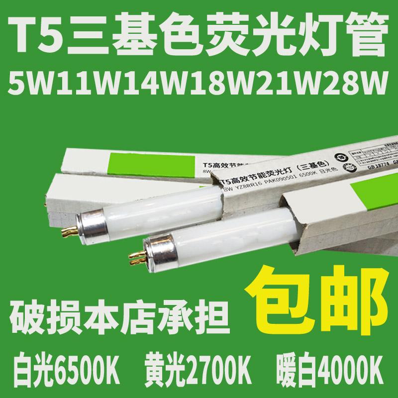 T5灯管三基色镜前细直管日光灯管5w8w11w14w18w21w24w28W荧光灯管