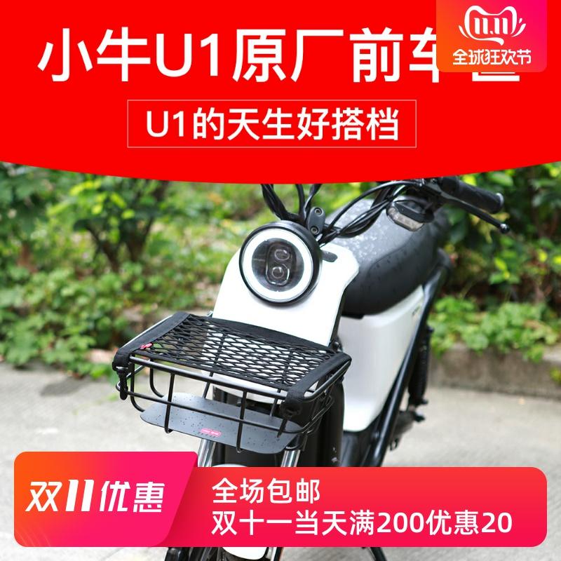 小牛 新国标U1 US  U+A U1C前置车篮前车蓝车筐车框原厂前框螺丝