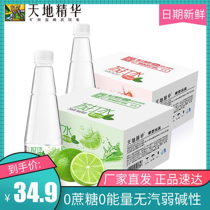 天地精华青柠味西柚味苏打水410ml*15瓶饮料整箱无糖无汽水弱碱性