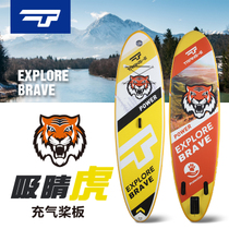 TRANS-E Creative New Surfboard Adult professional inflatable paddle board Water skateboard SUP Slurry Board Paddle plate Tiger