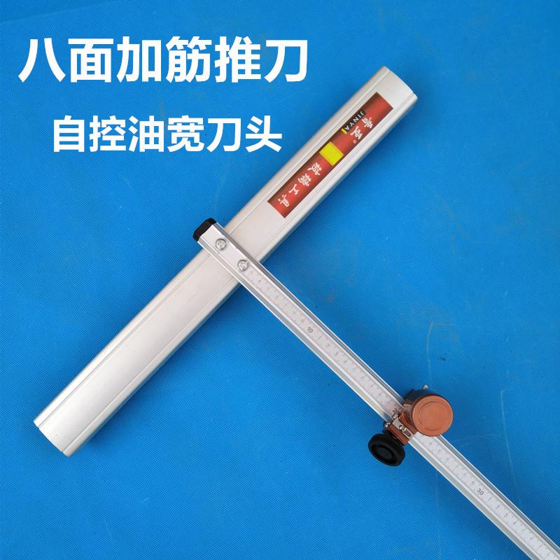 晋亚玻璃推刀八面加筋加厚便携式瓷砖地板砖自控油壶宽刀头T爬刀