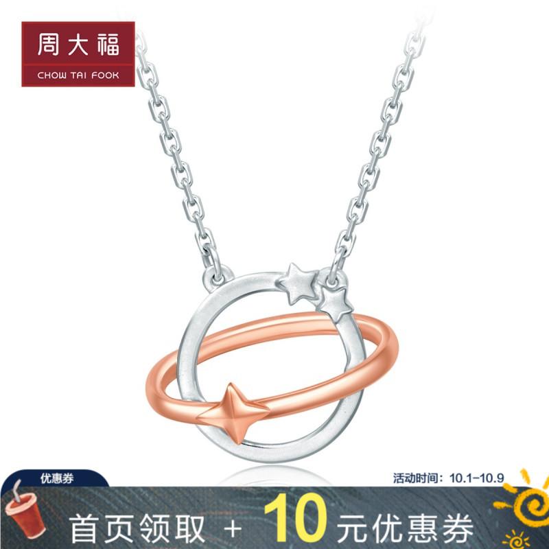 新款 周大福珠宝首饰银河系列18K金项链E1242001380.00元包邮