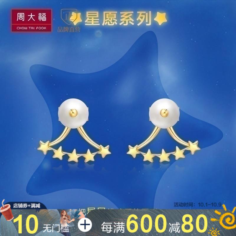 (用1元券)精品周大福珠宝首饰星星t73319耳钉