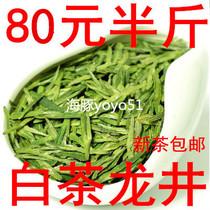 茶农直销包邮2020新茶安吉白茶白片龙井型250克雨前珍稀高山白茶