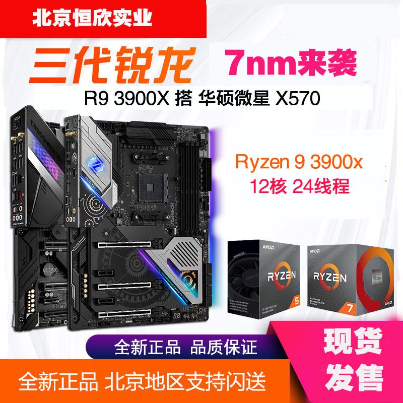 AMD锐龙R9 3900X 7nm处理器搭华硕 微星 技嘉X570主板CPU套装WIFI