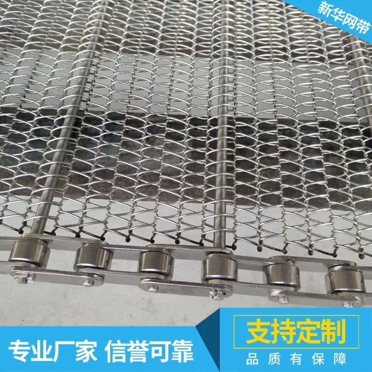 304不锈钢网链条式网带输送机生产线 烘干机传送带防侧漏板输送带