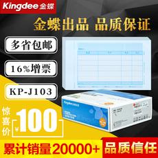 Ваучер Kingdee KPJ103 KP-J103