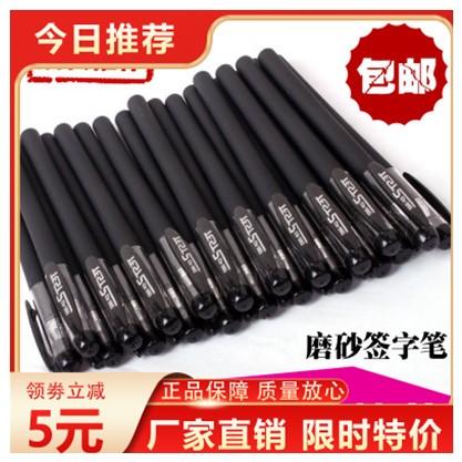 新款。写字笔笔芯中笔学生用圆珠笔黑色0.5mm办公碳素水笔签字笔