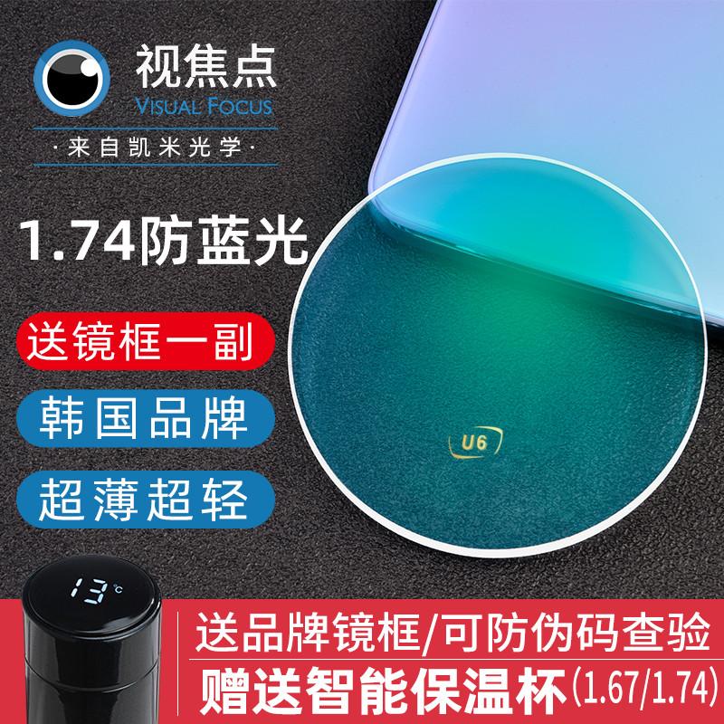 凯米镜片视焦点韩国1.67/1.74超薄眼镜片u6防蓝光u2高度近视2片