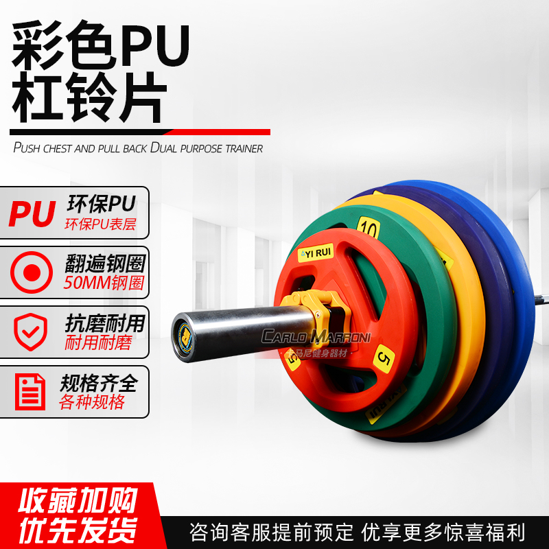 Color Pu barbell piece environmental protection tasteless barbell piece gymnasium special equipment large aperture barbell Olympic hand grip piece