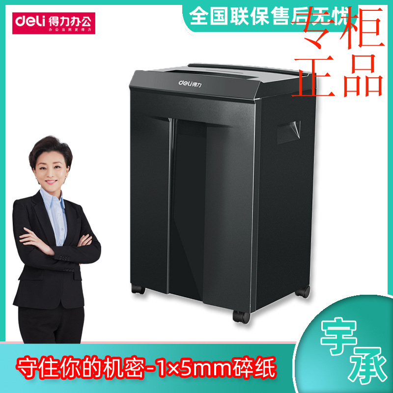 Jingdeli paper shredder 9919 high capacity office and household silent paper shredder easy to operate and high power
