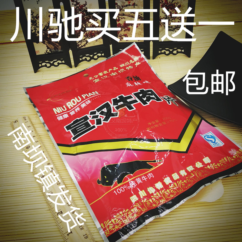 Sichuan new specialty: chewy, spiced, spicy, lychee, Xuanhan, chuanchi beef slices, laonanba shredded snack