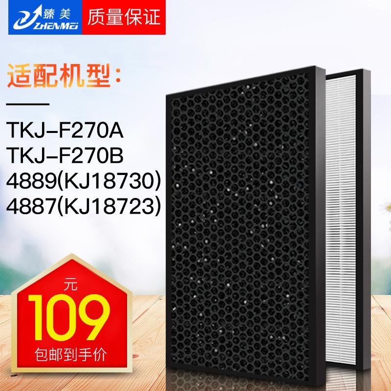 [臻美净化器滤网品牌直销店净化,加湿抽湿机配件]适用TCL空气净化器TKJ-F270月销量0件仅售109元