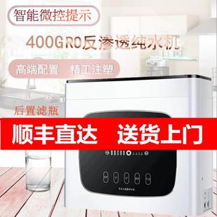 厨房净水器大流量直饮水机奶茶店RO反渗透设备400G加仑纯水机水族价格