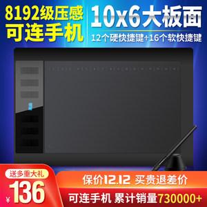 高漫1060pro数位板绘图字可绘画板