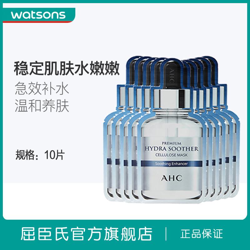 【屈臣氏】韩国ahc玻尿酸b5水光面膜