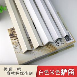 白色护角条护墙角保护条免打孔墙护角条防撞墙角包边客厅装饰阳角